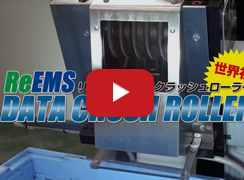 ReEMS「DATA CRUSH ROLLER」 イメージ