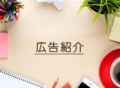 広告紹介 イメージ