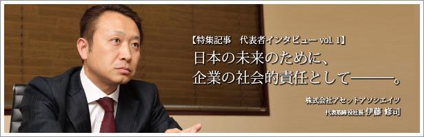 日本の未来の単に企業の社会的責任として