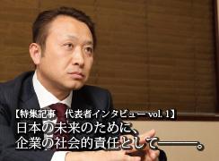 伊藤社長インタビューページ