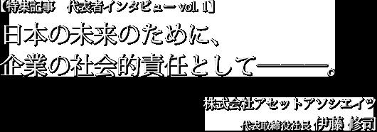 日本の未来のために、企業の社会的責任として 株式会社アセットアソシエイツ代表取締役伊藤修司