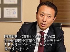 伊藤社長インタビューページ2
