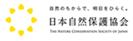 日本自然保護協会