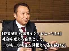 伊藤社長インタビューページ3