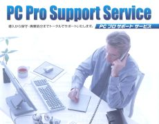 PC Pro Support Service_2