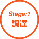 stage:1 調達