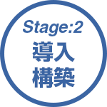 stage:2 導入構築