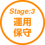 stage:3 運用保守
