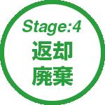stage:4 返却廃棄